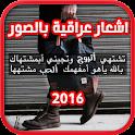 اشعار عراقية بالصور 2016 icon