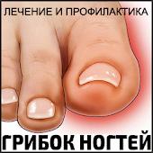 Tải Game Лечение и профилактика грибка ногтей