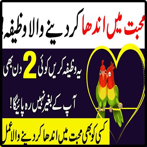 Mohabbat Ka Behtren Wazifa 2017