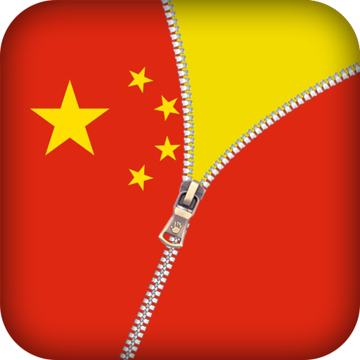 中國拉鍊旗鎖 娛樂 App LOGO-APP開箱王