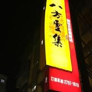 八方雲集鍋貼水餃專賣店