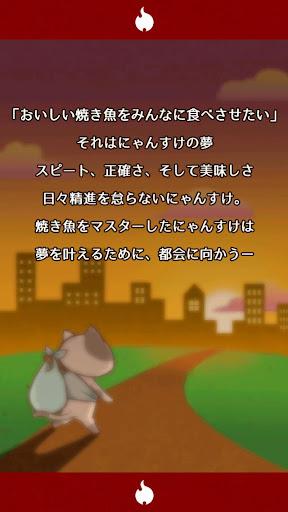夯魚 喵 -Yakizakanyan