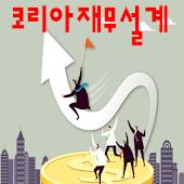 재무설계 코리아재무설계 무료재테크진단
