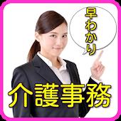 介護事務Q  介護  アルバイト シフト 女の転職 女性求人