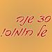 חומוס אסלי APK