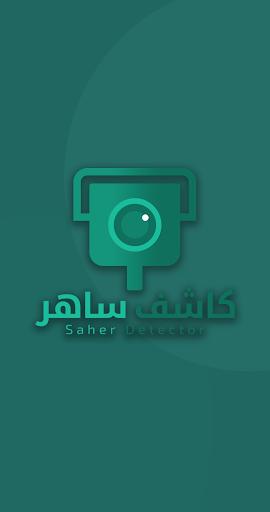 كاشف ساهر: أكثر من 10,000 ساهر في المملكة