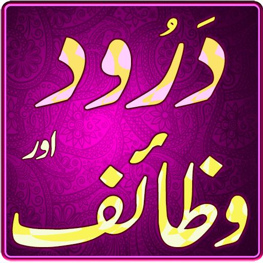 Wazaif Darood Collection - Apps on Google Play