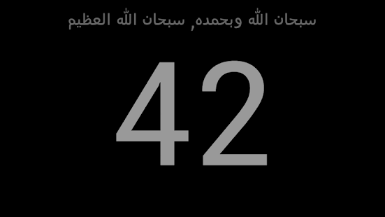 ‫عداد التسبيح - Tasbeeh Counter‬‎- screenshot thumbnail