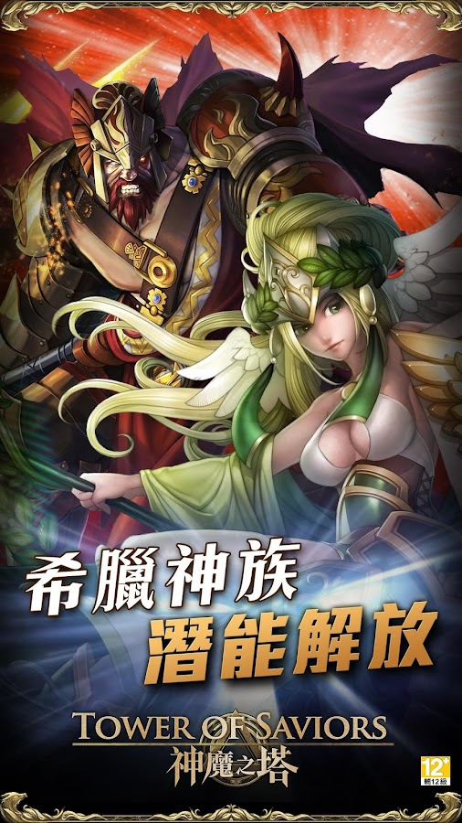 神魔之塔- screenshot