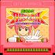魔法少女クリティカル~異世界と役立たずの初期魔法~ (game)