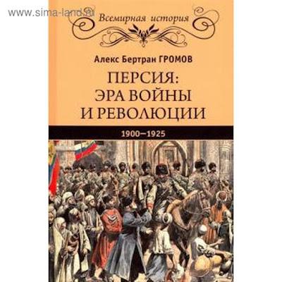 Персия: эра войны и революции. 1900 - 1925. Громов А.