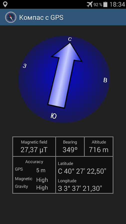 Compass with GPS- screenshot