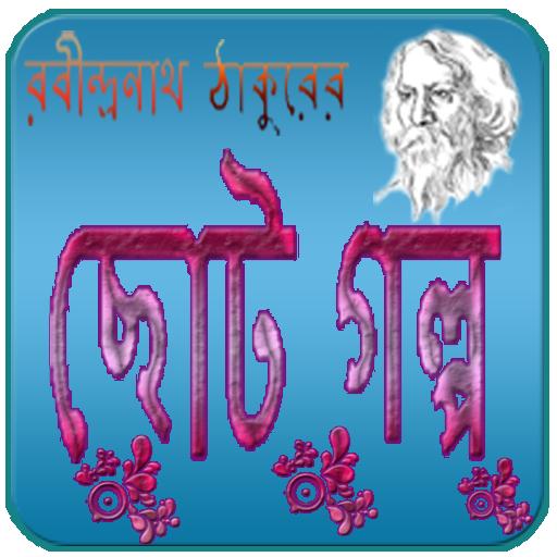 ছোট গল্প- রবীন্দ্রনাথ ঠাকুর 書籍 App LOGO-APP試玩