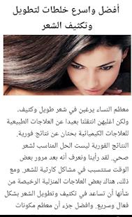 وصفات لتطويل وتكثيف الشعر - náhled