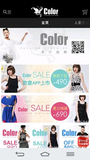購物必備APP下載|COLOR 彩色流行平價服飾 好玩app不花錢|綠色工廠好玩App