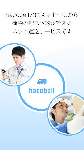 hacobell ハコベル - スマホでかんたん荷物の配送