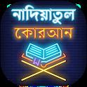 নাদিয়াতুল কুরআন - নাদিয়া কায়দা - Nadiatul Quran icon