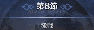第8節_激戦