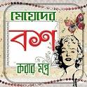 মেয়ে বশ করার মন্ত্র ও তাবিজ Tips icon
