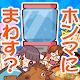 ぼったくりガチャ (game)