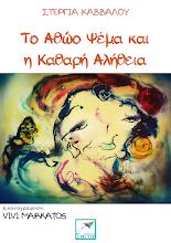 Photo: Το Αθώο Ψέμα και η Καθαρή Αλήθεια, Στέργια Κάββαλου, εικονογράφηση: Vivi Markatos, Εκδόσεις Σαΐτα, Φεβρουάριος 2015, ISBN: 978-618-5147-23-5, Κατεβάστε το δωρεάν από τη διεύθυνση: www.saitapublications.gr/2015/02/ebook.144.html