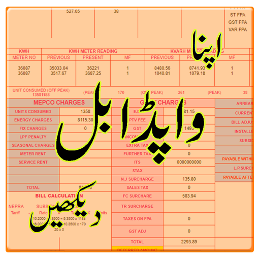 Electricity Bill Checker All Pakistan