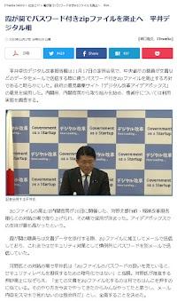 デジタル庁 PPAP廃止へ