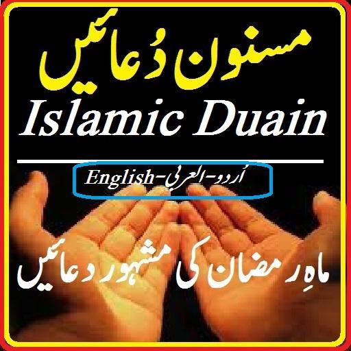 Islamic Duain Applications Sur Google Play