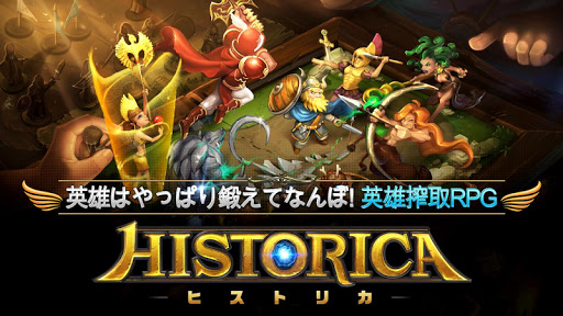 ギリシャ神話の神々を操る戦略的陣形バトル ゲーム:ヒストリカ