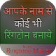 My Name Ringtone Maker , Ringtone Generator Easy for PC-Windows 7,8,10 and Mac
