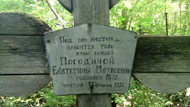 Photo: Погодина Екатерина Матвеевна (1878-1952)