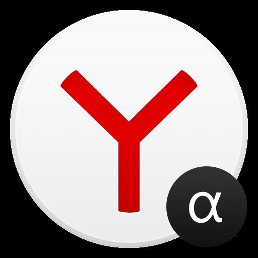 Яндекс.Браузер (альфа)