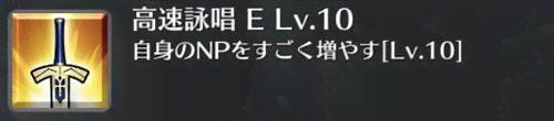 高速詠唱[E]