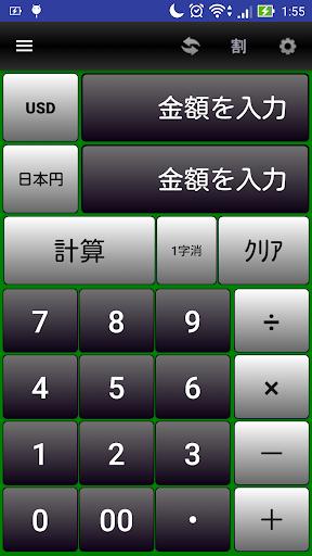 トラベル計算機 SimpleTravelCalculator
