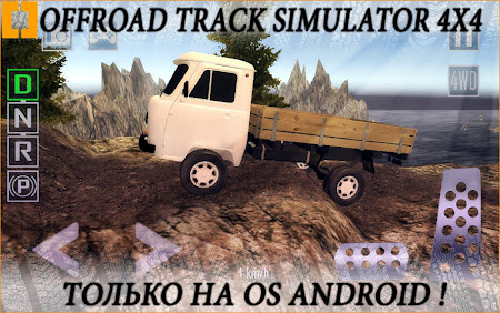 Offroad Track Simulator 4x4 1.4.1 screenshot 631188