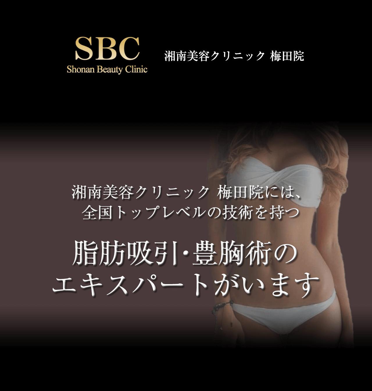 湘南美容クリニック 梅田院には全国トップレベルの技術を持つ脂肪吸引・豊胸術のエキスパートがいます