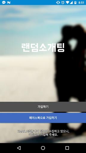 랜덤 소개팅 정오의 소개팅 무료 소개팅