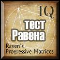 IQ тест Равена icon