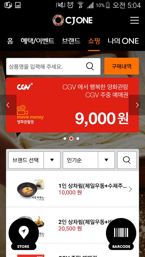 CJ ONE- screenshot