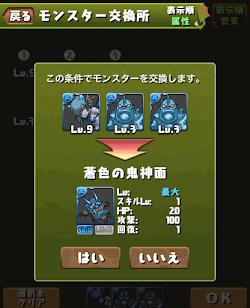 超覚醒 +合成