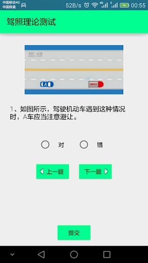 驾照理论测试