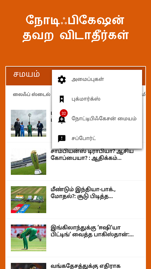 Tamil News India - Samayam- screenshot