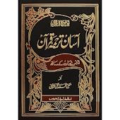 Aasan Tarjuma E Quran Android APK Download Free By Abdur Rehman