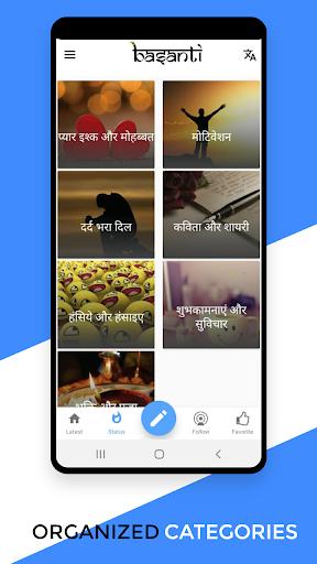 Basanti - India's Next TikTok and viral desi video screenshots 2