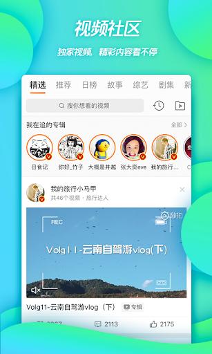 Sina Weibo screenshot 3