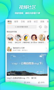 App 微博 APK for Windows Phone