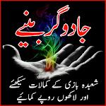 Jadugar Baniye - Jadu Seekhiye Icon