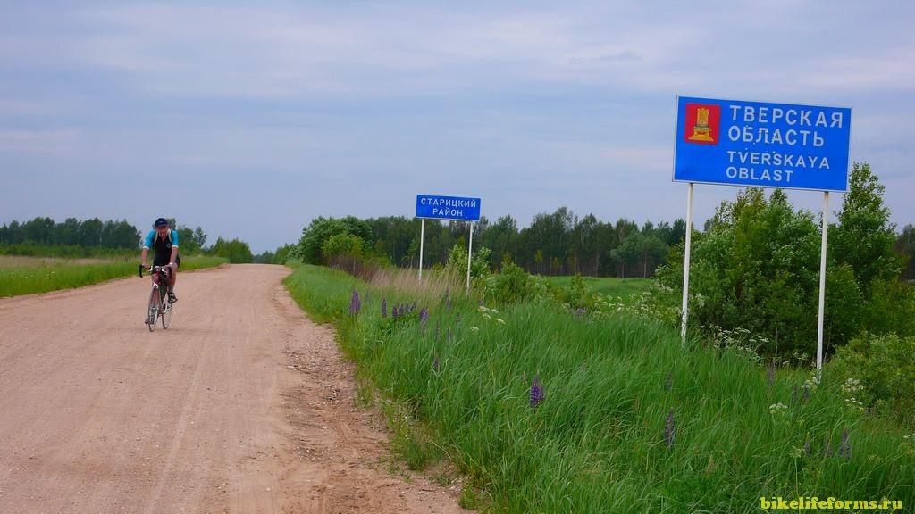 Лотошино, Лотошинский район велопоход