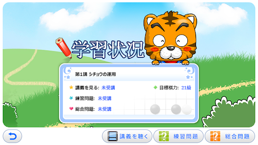 囲碁アイランド 9 screenshot 2