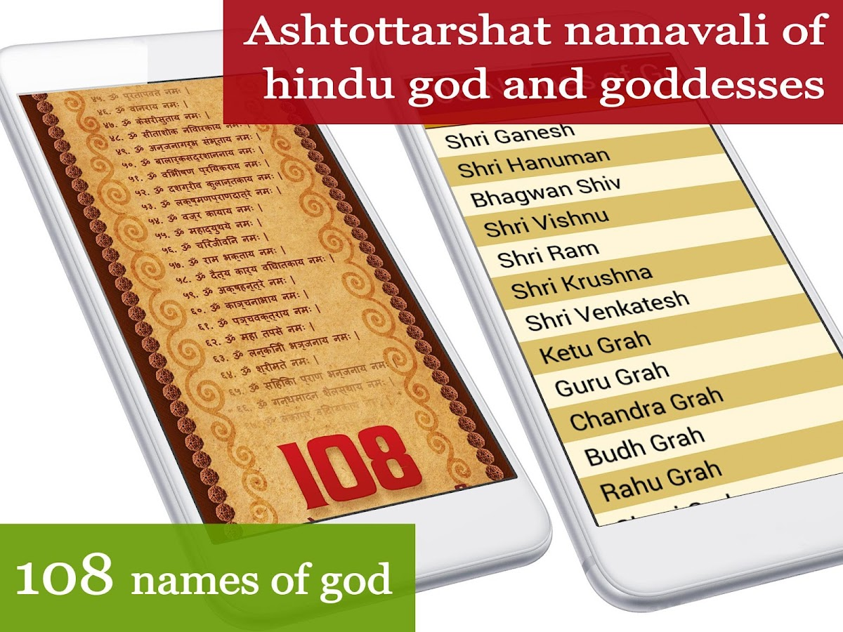 108 Name of God & Godesses- screenshot